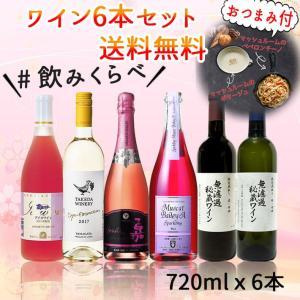 おすすめワイン720mlx6本セット 送料無料|yamagatamaru