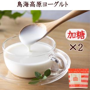 鳥海高原ヨーグルト 2袋セット 加糖900gx2袋 パウチタイプ 送料無料 ラッピング不可 熨斗シール対応 名入れ不可 生産元直送のため同梱不可|yamagatamaru