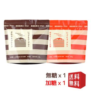 鳥海高原ヨーグルト 2袋セット 無糖900g1袋x加糖900g1袋 パウチタイプ 送料無料 ラッピング不可 熨斗シール対応 名入れ不可 生産元直送のため同梱不可|yamagatamaru