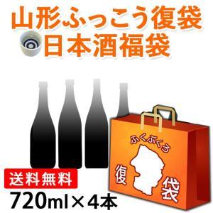 ふっこう 復袋TM 東北 地酒 日本酒 訳あり福袋 720ml 4本セット おつまみ おまけつき 送料無料 飲んで応援 東北の酒蔵 オンライン飲み会にも|yamagatamaru