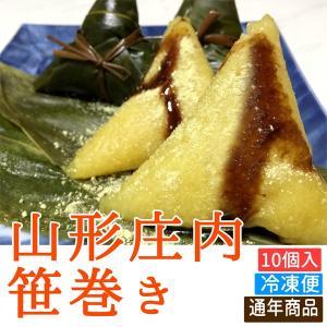 父の日 ギフト プレゼント 山形 庄内 黄色い 笹巻き 大 10個入れ クール冷凍|yamagatamaru