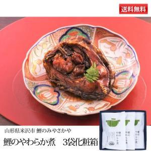 父の日 ギフト プレゼント 鯉のみやさかや 骨まで食べられる 鯉のやわらか煮 3袋化粧箱入 送料無料 山形県 米沢市 タスクフーズ|yamagatamaru