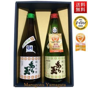 日本酒 飲み比べセット あら玉 純米吟醸 つや姫 & 雪若丸 720ml×2本セット 化粧箱入れ 和田酒造 日本酒 山形|yamagatamaru