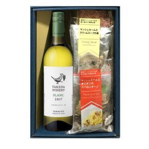 ワインとおつまみのセット タケダワイナリー ブラン白辛口720mlxマッシュルームのポタージュxマッシュルームとオニオンのペペロンチーノ|yamagatamaru