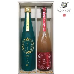 WAKAZE 日本酒 飲み比べセットFONIA tea CHAI と FONIA SORRA sparkling 500ml 2本 セット 化粧箱入|yamagatamaru