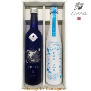 WAKAZE ORBIA GAIA と SORRA 500ml(オルビア ガイアとソラ)日本酒 山形 地酒|yamagatamaru