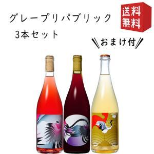 グレープリパブリック ワイン3本詰め合わせAセット おまけ付き 送料無料 クール便 yamagatamaru