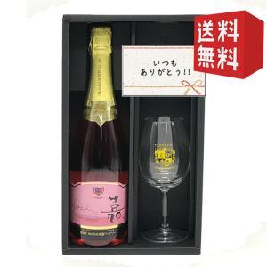 父の日 ギフト プレゼント スパークリングワインとワイングラスのセット 高畠ワイナリー 嘉 ロゼ 送料無料|yamagatamaru