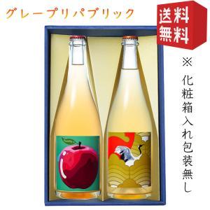 遅れてごめんね ナチュラルワイン 母の日 グレープリパブリック スパークリングワイン 2本化粧箱入 送料無料 母の日 ギフトセット|yamagatamaru