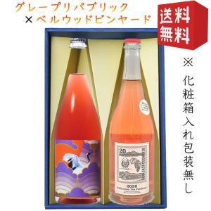 父の日 ギフト プレゼント ナチュラルワイン グレープリパブリックxベルウッドヴィンヤード スパークリングワイン 2本化粧箱入 送料無料|yamagatamaru