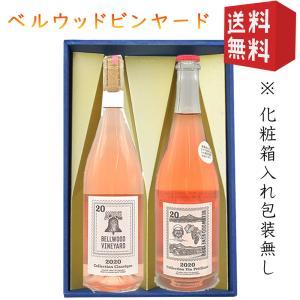 父の日 ギフト プレゼント ナチュラルワイン ベルウッドヴィンヤード ロゼワイン 2本化粧箱入 送料無料|yamagatamaru