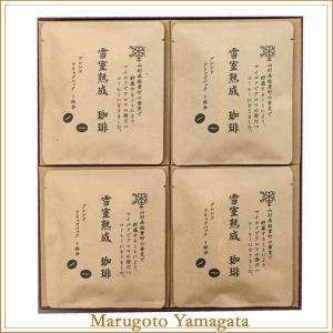 コーヒー ドリップコーヒー 雪室熟成 珈琲 ドリップパック ギフト20パック入 化粧箱入 山形 送料無料 生産者直送|yamagatamaru