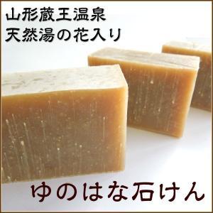 山形蔵王温泉 湯の花石けん 約70g 1個|yamagatamaru