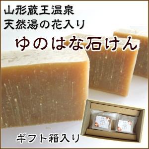 山形蔵王温泉 湯の花石けん 約70g 2個セット 化粧箱入|yamagatamaru