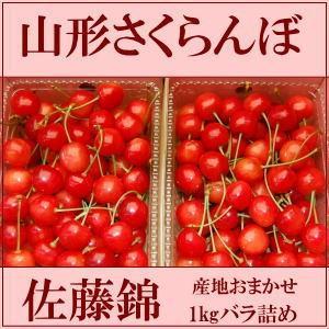 山形さくらんぼ サクランボ 佐藤錦 産地おまかせ バラ詰 1...