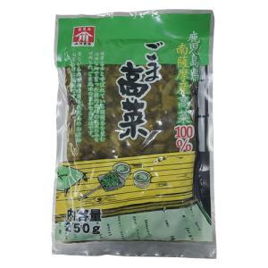山川食品 ごま高菜(250g)|yamagawatuke