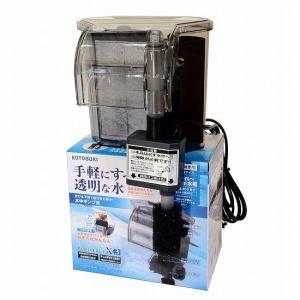 【特長】 ◆水槽に掛けるだけでスタートできる簡単セットの外掛け式フィルター。 ◆角をなくしたスリムデ...