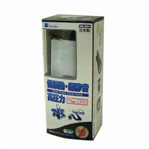 超静音・低振動エアーポンプ 水作『水心SSPP-2S』(60〜120cm水槽用)
