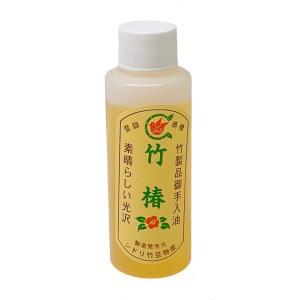 シドリ竹芸物産『竹椿油 100ml』