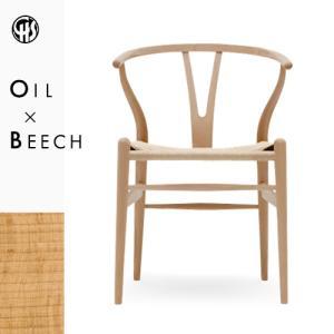 Yチェア(Y Chair)オイルフィニッシュ(カール・ハンセン&サン )CH45cm|yamagiwa