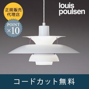 【簡単エントリーで最大14倍!(2/24 23:59まで)】ルイスポールセン 「 PH5 Classic 」 ホワイト (コードカット無料キャンペーン)|yamagiwa