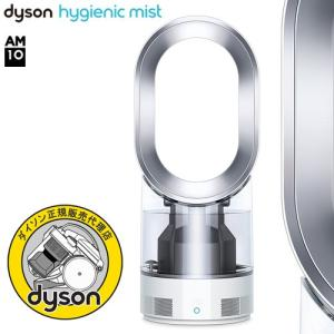 ダイソン 「 MF01WS ハイジェニックミスト 加湿器」ホワイト/シルバー|yamagiwa