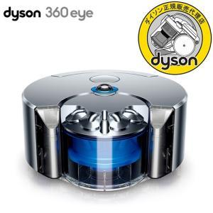 ダイソン 「 360 eye ロボット掃除機 RB01 NB 」ニッケル/ブルー|yamagiwa