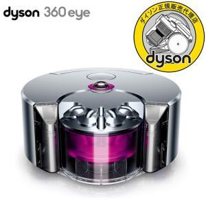 ダイソン 「 360 eye ロボット掃除機 RB01 NF 」ニッケル/フューシャ|yamagiwa