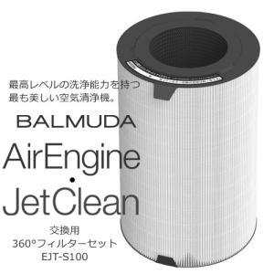 バルミューダ 「 エアエンジン / ジェットクリーン EJT-S100 」 交換用 360°フィルターセット|yamagiwa