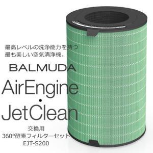 バルミューダ空気清浄機|BALMUDA エアエンジン ジェットクリーン EJT-S200 交換用 360°酵素フィルターセット|yamagiwa