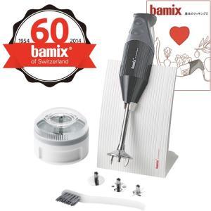 バーミックス フードプロセッサー|bamix M300 60周年ベーシックセット グレー(5大特典付)|yamagiwa