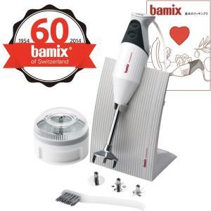 バーミックス フードプロセッサー|bamix M300 60周年ベーシックセット ホワイト(5大特典付)|yamagiwa