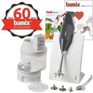バーミックス フードプロセッサー|bamix M300 60周年コンプリートセット グレー(5大特典付)|yamagiwa