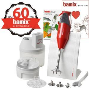 バーミックス フードプロセッサー|bamix M300 60周年コンプリートセット レッド(5大特典付)|yamagiwa