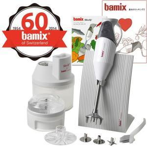 バーミックス フードプロセッサー|bamix M300 60周年コンプリートセット ホワイト(5大特典付)|yamagiwa