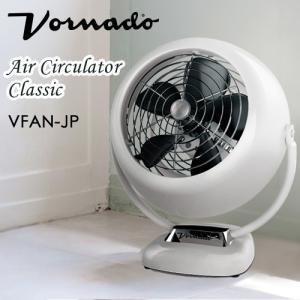 ボルネード 「 VFAN-JP Classic サーキュレーター 」 ホワイト|yamagiwa