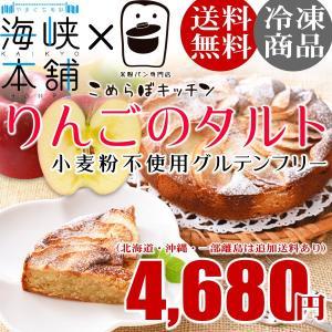 下関の米粉パン専門店こめらぼキッチンのアーモンド100%グルテンフリーのりんごタルトです。小麦粉、乳...