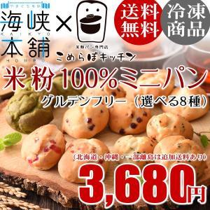 下関の米粉パン専門店こめらぼキッチンの米粉100%グルテンフリーのミニパンです。小麦粉、乳製品、卵な...