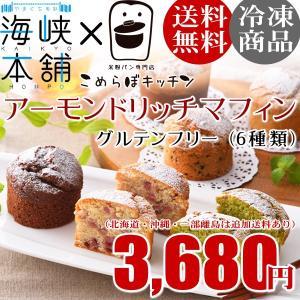 下関の米粉パン専門店こめらぼキッチンのアーモンドパウダー使用グルテンフリーのマフィンです。小麦粉、乳...