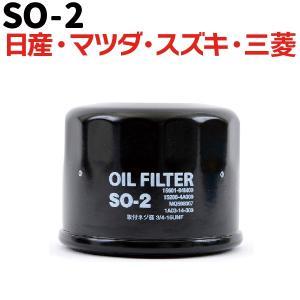 オイルフィルター SO-2 日産・マツダ・スズキ・三菱  フルフロータイプ ●ネジ径:3/4-16U...