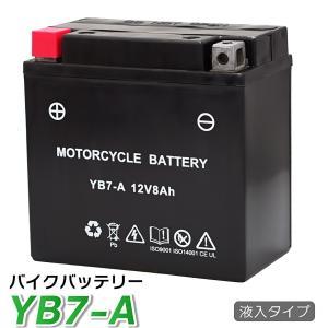 バイク バッテリー YB7-A 充電・液注入済み ( 互換 12N7-4A GM7Z-4A FB7-...