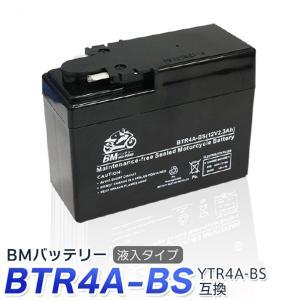 バイクバッテリー YTR4A-BS互換【BTR4A-BS】充電・液注入済み(CT4A-5 GTR4A-5 FTR4A-BS)ライブDIO ZX マグナ50 ゴリラ モンキー