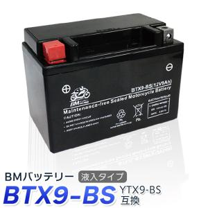 バイク バッテリー YTX9-BS 互換【BTX9-BS】液入 充電済み ( CTX9-BS GTX...