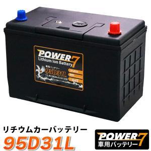 車 リチウムイオンバッテリー 95D31L (互換 65D31L 70D31L 75D31L 80D...