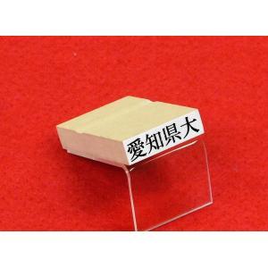 一行ゴム印(9.5mm×36mmタイプ)