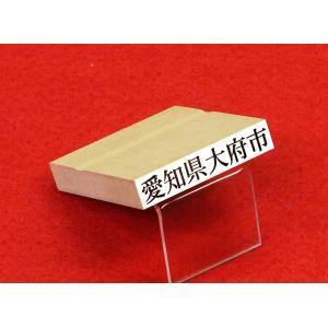 一行ゴム印(9.5mm×50mmタイプ)