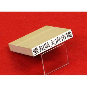 一行ゴム印(9.5mm×55mmタイプ)