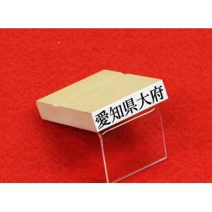 一行ゴム印 (7.5mm×38mmタイプ)