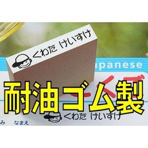 耐油ゴム製★かわいいイラスト付お名前スタンプ♪