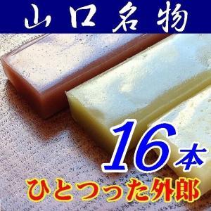 【山口県】【下松市】ほうえい堂・ひとつった外郎「ういろう」16本(10000051) yamaguchikaiseidou